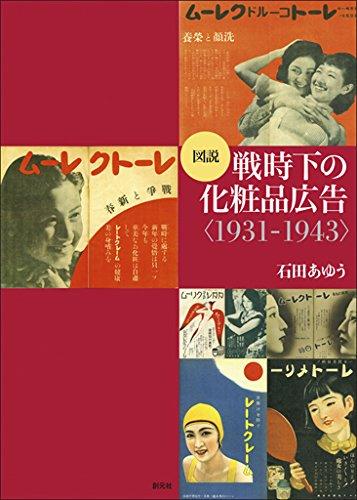 図説 戦時下の化粧品広告<1931-1943>の詳細を見る