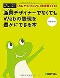 「あのサイトみたいに! 」を実現できる!  職業デザイナーでなくてもWebの表現を豊かにできる本