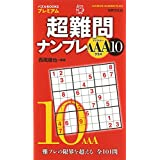超難問ナンプレAAAクラス10 (パズルBOOKSプレミアム)