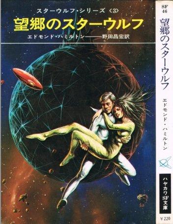 望郷のスターウルフ (ハヤカワ文庫 SF 46 スターウルフ・シリーズ 3)の詳細を見る