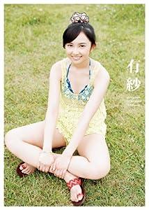 小宮有紗 写真集 『 有紗 』