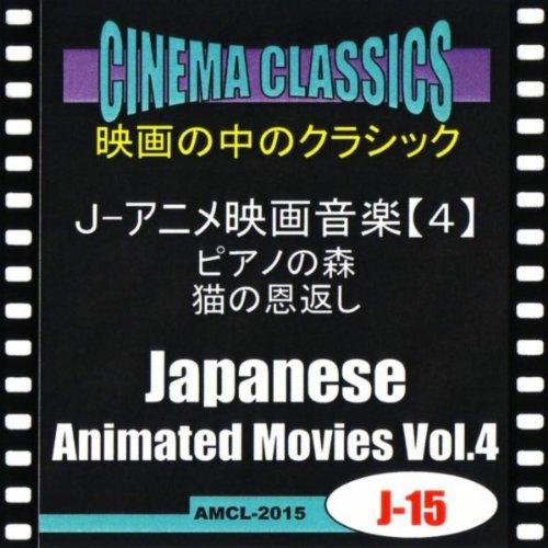 シネマ・クラシックス J-アニメ映画音楽 第4集 ピアノの森...