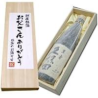 【お父さんありがとう】久保田 萬寿 720ml×1本 桐箱入り ・人気プレミアム清酒 純米大吟醸