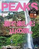 PEAKS(ピークス)2020年2月号 No.123(島で楽しむ山の旅。)[雑誌]