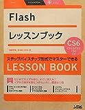 Flashレッスンブック Flash CS6/CS5.5/CS5/CS4対応