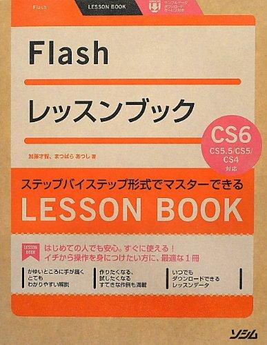 Flashレッスンブック Flash CS6/CS5.5/CS5/CS4対応の詳細を見る