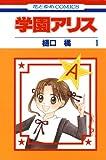 学園アリス 1 (花とゆめコミックス)