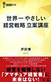 世界一やさしい経営戦略立案講座 (経営者新書 187)