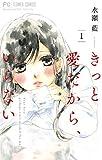 きっと愛だから、いらない(1) (フラワーコミックス)