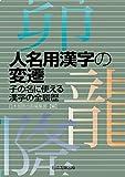 人名用漢字の変遷 子の名に使える漢字の全履歴