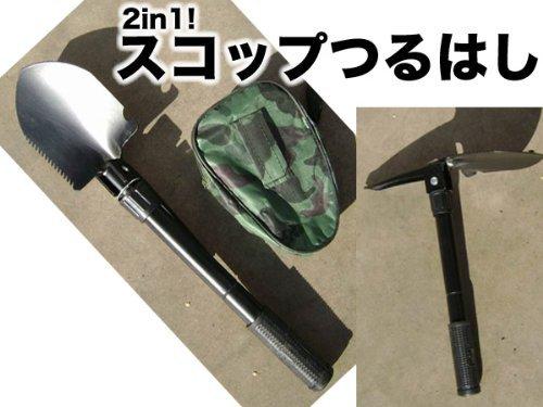 2in1 スコップ & つるはし ( 鶴嘴 ) ピッケル 園芸 家庭 菜園 に最適!! GH
