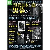 現代日本を操った黒幕たち (別冊宝島 1926 ノンフィクション)