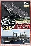 現用艦船キットコレクションSP 8個入 食玩・ガム(コレクション)