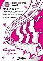 コーラスピースCP46 アイノカタチfeat.HIDE(GReeeeN) <女声三部合唱> / MISIA (女声三部合唱&ピアノ伴奏譜)~TBS系ドラマ「義母と娘のブルース」主題歌 (CHORUS PIECE SERIES)