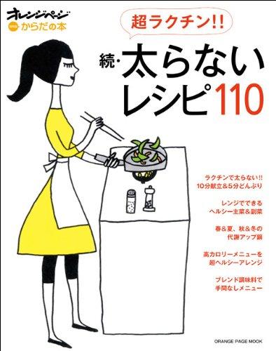 超ラクチン!! 続・太らないレシピ110 (オレンジページムック オレンジページからだの本 保存版)の詳細を見る
