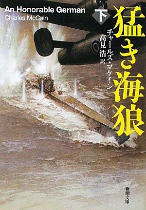 猛き海狼〈下〉 (新潮文庫)の詳細を見る