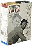 太陽にほえろ! テキサス刑事編II DVD-BOX[DVD]