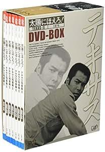 太陽にほえろ! テキサス刑事編II DVD-BOX