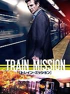 リーアム・ニーソン最強説『トレイン・ミッション』