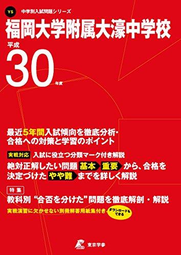 福岡大学附属大濠中学校 H30年度用 過去5年分収録 (中学別入試問題シリーズY5)