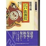 江戸歌舞伎 (同時代ライブラリー)
