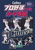 Callbee プロ野球チップスカード図鑑 埼玉西武ライオンズ