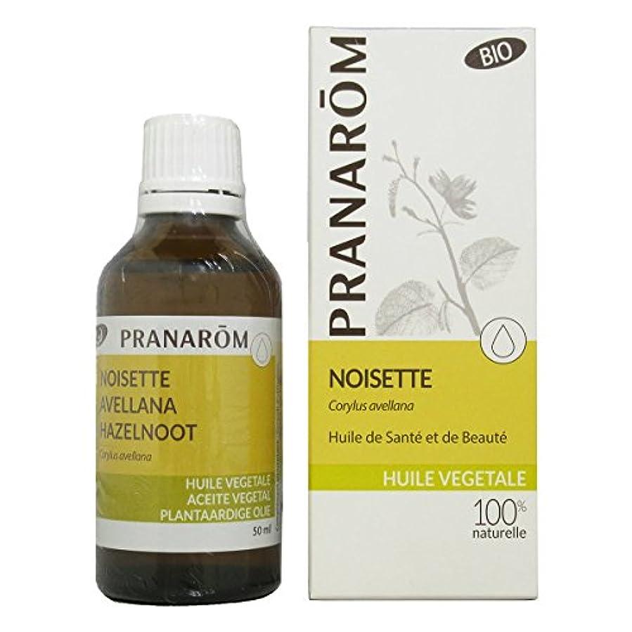 接続詞下マーキングプラナロム ヘーゼルナッツオイル 50ml (PRANAROM 植物油)