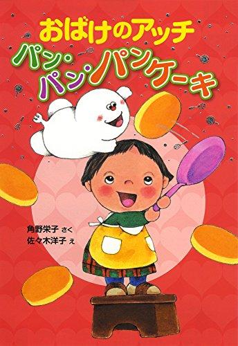 おばけのアッチ パン・パン・パンケーキ (ポプラ社の新・小さな童話)の詳細を見る