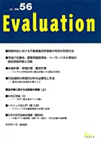 Evaluation No.56