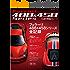 フェラーリ488&458シリーズ全記録 GENROQ特別編集
