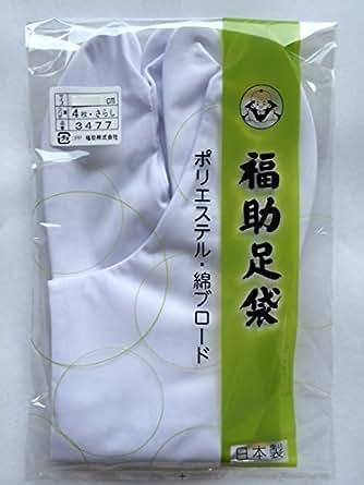 福助の足袋 白足袋 礼装用 4枚コハゼ 日本製 (22.0cm)