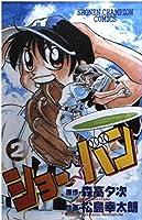 ショー☆バン (2) (少年チャンピオン・コミックス)