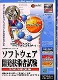 media5 Special Version 4 資格試験サクセスシリーズ ソフトウェア開発技術者試験 2003年度版