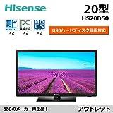 ハイセンス 20V型 LED液晶テレビ D50 HS20D50
