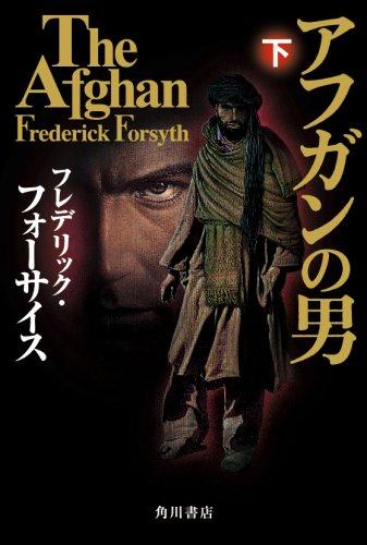 アフガンの男 下の詳細を見る