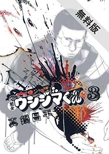 闇金ウシジマくん(3)【期間限定 無料お試し版】 (ビッグコミックス)