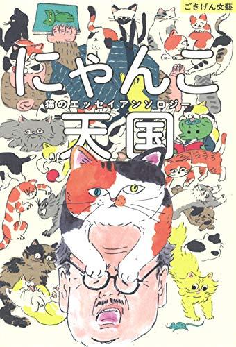 にゃんこ天国(ごきげん文藝): 猫のエッセイアンソロジーの詳細を見る