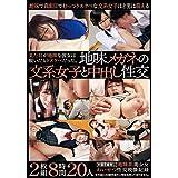地味メガネの文系女子と中出し性交2枚組8時間 [DVD]