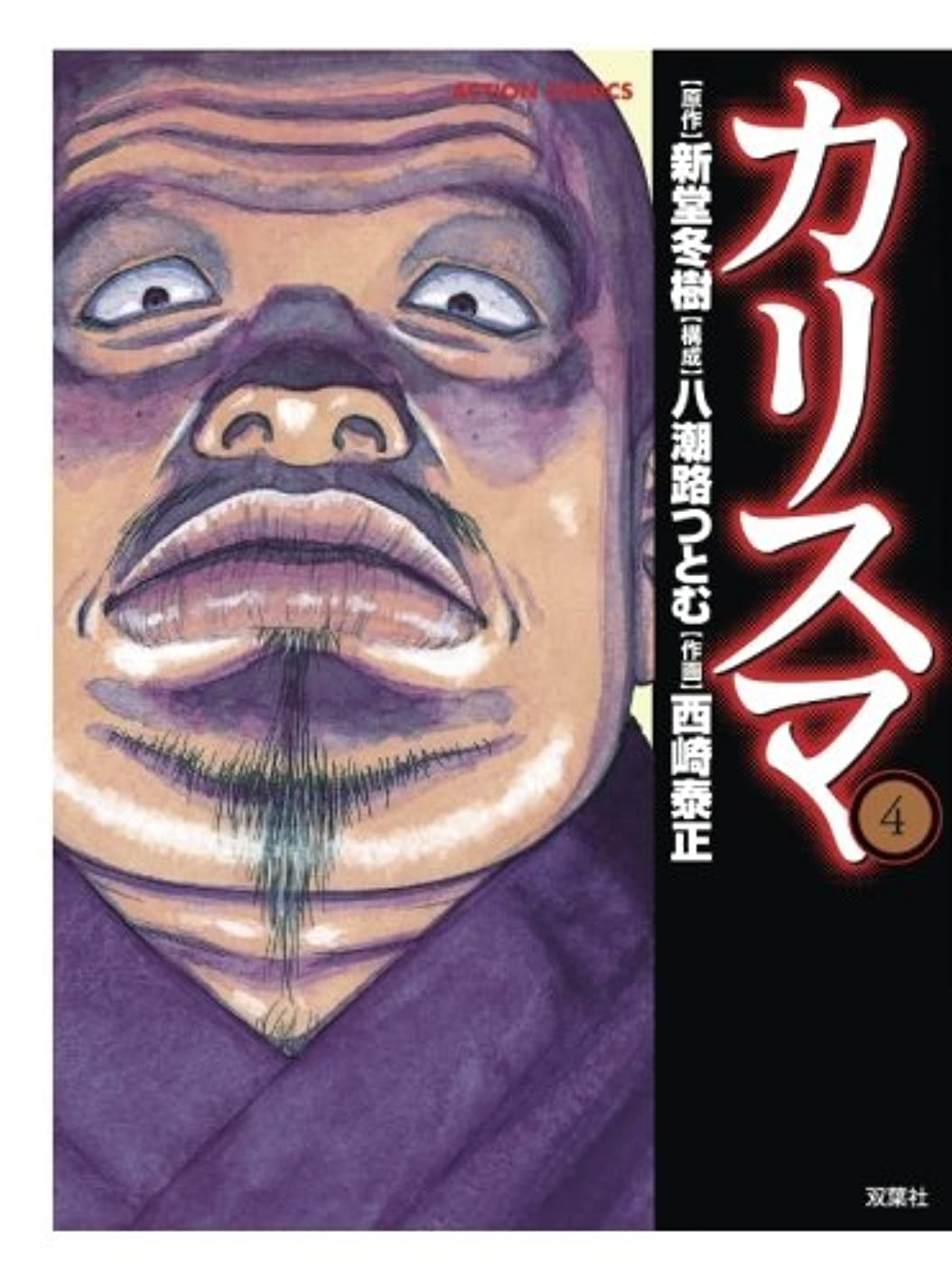 店員ボーナス楽なカリスマ(4) (漫画アクション)