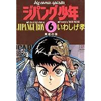 ジパング少年(6) (ビッグコミックス)