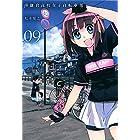 南鎌倉高校女子自転車部 9 (コミックブレイド)