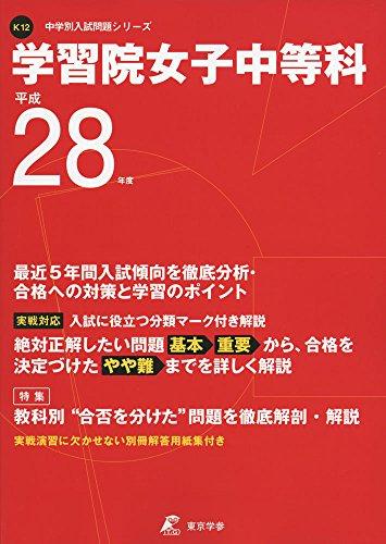 学習院女子中等科 平成28年度 (中学校別入試問題シリーズ)