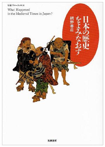 日本の歴史をよみなおす (ちくまプリマーブックス)の詳細を見る