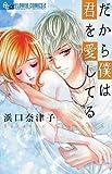 だから僕は君を愛してる / 浜口 奈津子 のシリーズ情報を見る