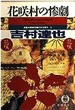 花咲村の惨劇 (徳間文庫―「惨劇の村」五部作)