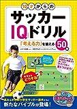 10才からのサッカーIQドリル 「考える力」を鍛える50問 まなぶっく