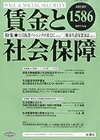 賃金と社会保障 2013年 5/25号 [雑誌]