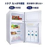 BESTEK 冷蔵庫 冷凍冷蔵庫 直冷式 2ドア 102L 右開き BTMF213