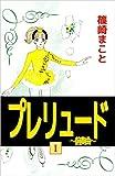 プレリュード  / 篠崎 まこと のシリーズ情報を見る
