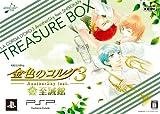 金色のコルダ3 AnotherSky feat.至誠館 トレジャーBOX - PSP